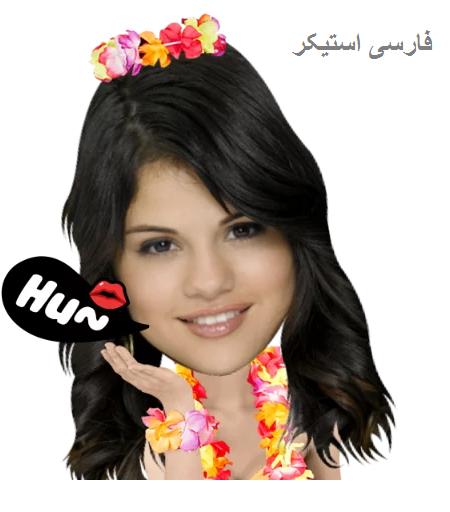 استیکر تلگرام سلنا گومز Selena Gomez