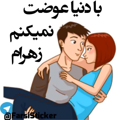 دانلود استیکر تلگرام عاشقانه اسم جواد و زهرا