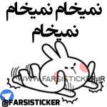 استیکر خرگوش فارسی تلگرام