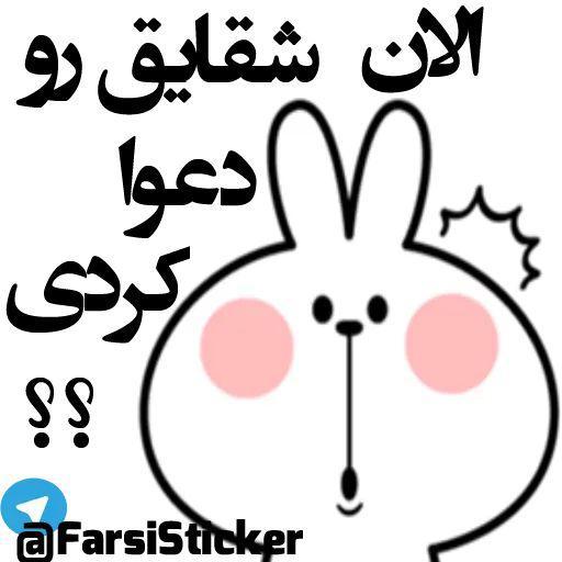 دانلود استیکر عاشقانه تلگرام اسم مسعود و شقایق