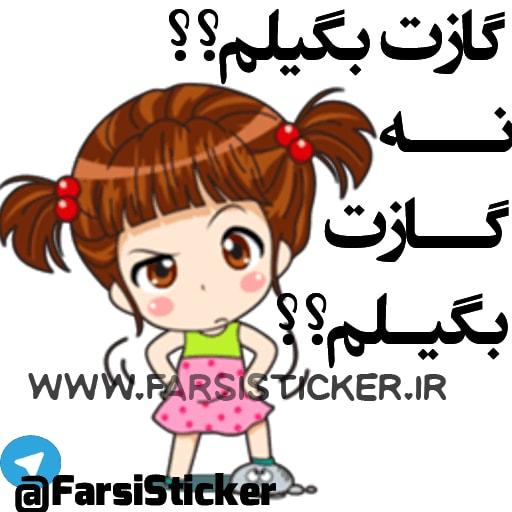 استیکر دخترانه با زبان فارسی تلگرام