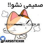 استیکر گربه فارسی تلگرام