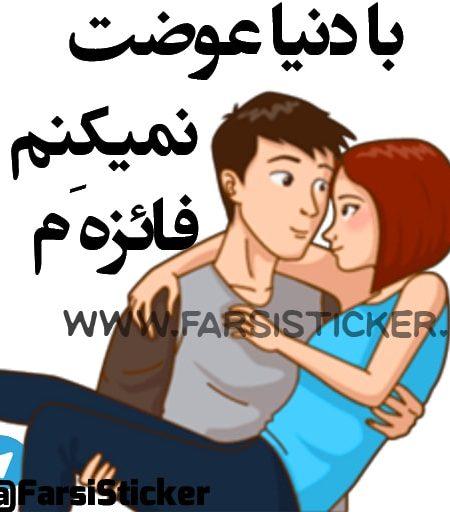 استیکر عاشقانه مهدی و فائزه تلگرام