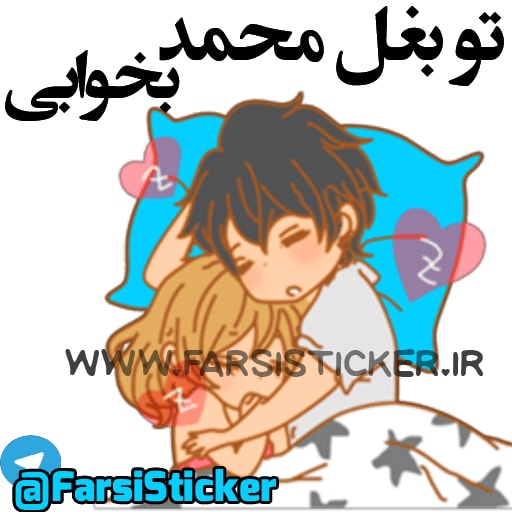 استیکر عاشقانه محمد و شیدا
