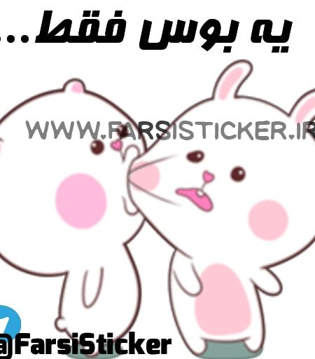 استیکر فارسی خرس و خرگوش تلگرام