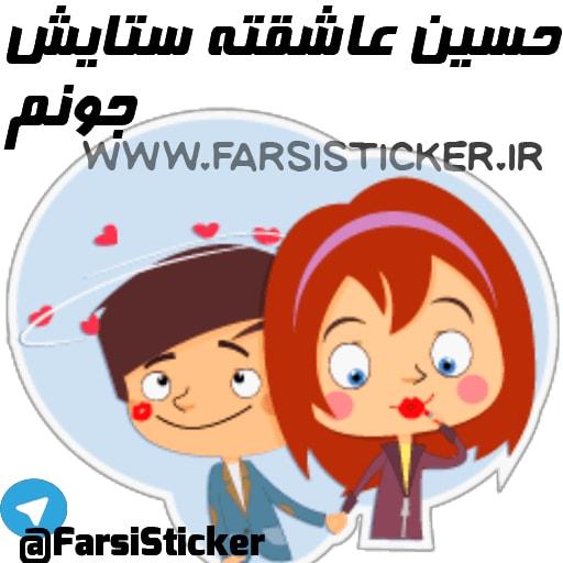 استیکر زن و شوهری اسم حسین و ستایش