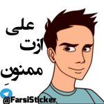 استیکر پسرانه اسم علی برای تلگرام