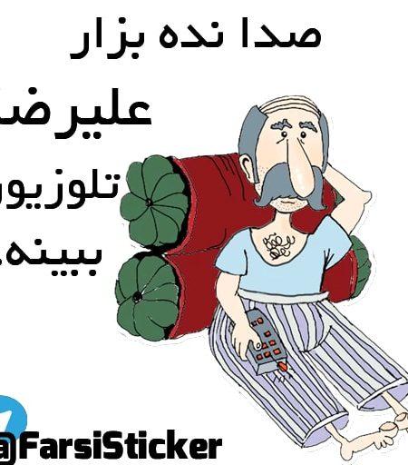 استیکر اسم علیرضا تلگرام