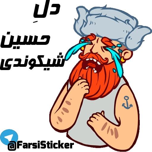 استیکر اسم حسین تلگرام