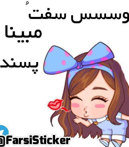 استیکر اسم فارسی مبینا تلگرام