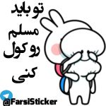 استیکر اسم مسلم تلگرام