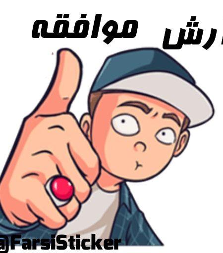 استیکر اسم آرش تلگرام