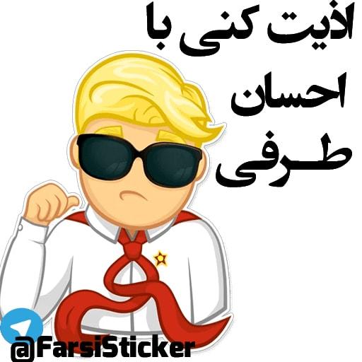 استیکر اسم احسان در تلگرام