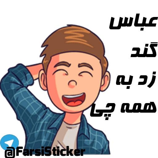 استیکر اسم عباس تلگرام
