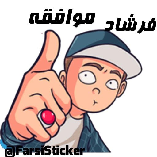 استیکر اسم فرشاد در تلگرام