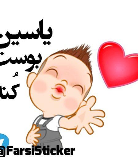 استیکر فارسی اسم یاسین تلگرام