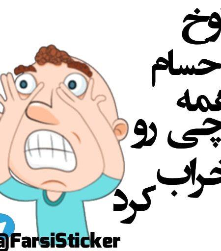 استیکر پسرانه نام حسام برای تلگرام