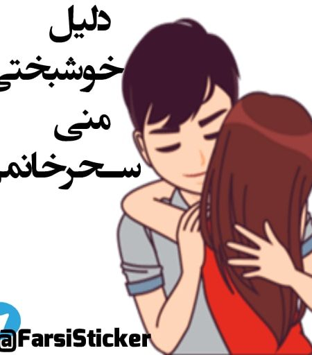 استیکر عاشقانه فارسی تلگرام اسم علی و سحر