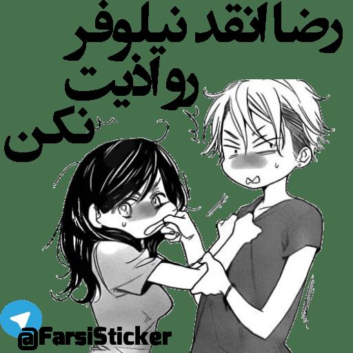 استیکر عاشقانه اسمی رضا و نیلوفر تلگرام