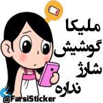 استیکر ملیکا برای تلگرام