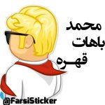 استیکر اسم محمد برای تلگرام